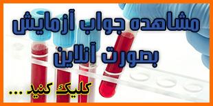 آزمایشگاه مدیکال
