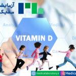 ویتامین D برای نوزادان و کودکان